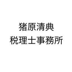 画像: 猪原清典税理士事務所(福岡県北九州市若松区 青葉台西3丁目22番5号)