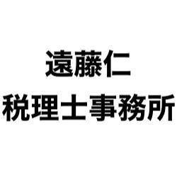 画像: 遠藤仁税理士事務所(静岡県富士市御幸町13番12号)