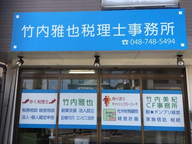 画像: 竹内雅也税理士事務所(埼玉県春日部市牛島125番4)