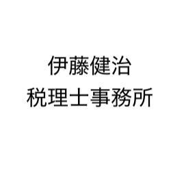 画像: 伊藤健治税理士事務所(愛知県半田市板山町12丁目125番地の4)