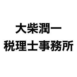 画像: 大柴潤一税理士事務所(東京都世田谷区用賀1-27-16BIT用賀2F)