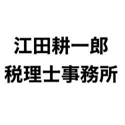 画像: 江田耕一郎税理士事務所(神奈川県横浜市中区 長者町5丁目50番地F.K.ビル401号)