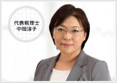 画像: 中岡淳子税理士事務所(愛媛県松山市和泉北4丁目8番4号)