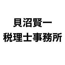 画像: 貝沼賢一税理士事務所(愛知県名古屋市中区 栄5丁目7番14号貝沼ビル3F)