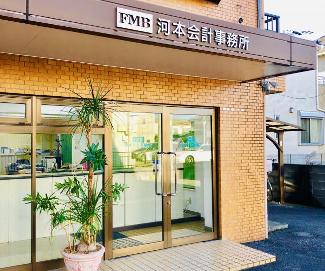 画像: 河本会計事務所(神奈川県相模原市中央区 淵野辺4丁目32番2号アスコットアームズ1F)