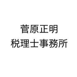 画像: 菅原正明税理士事務所(大阪府大阪市中央区 南久宝寺町4丁目1番2号御堂筋ダイビル7階)