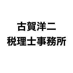 画像: 古賀洋二税理士事務所(広島県呉市本町12番8号)