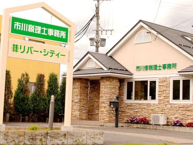 画像: 市川修税理士事務所(長野県佐久市中込1267-6)