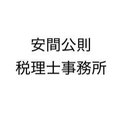 画像: 安間公則税理士事務所(静岡県磐田市中泉734番地5)