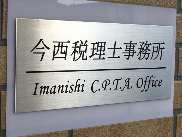 画像: 今西秀仁税理士事務所(奈良県桜井市大字阿部1200番地)