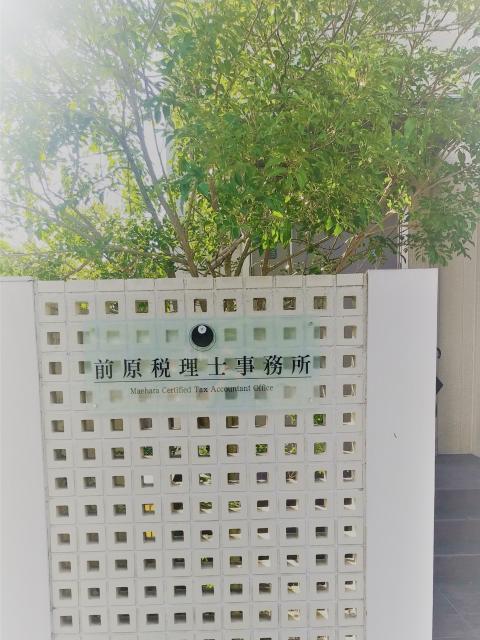 画像: 前原税理士事務所(滋賀県守山市勝部1丁目12番24号)