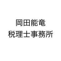 画像: 岡田能竜税理士事務所(大阪府大阪市北区 西天満4丁目3-25-903)