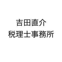 画像: 吉田直介税理士事務所(神奈川県横浜市青葉区 美しが丘4丁目55番地3)