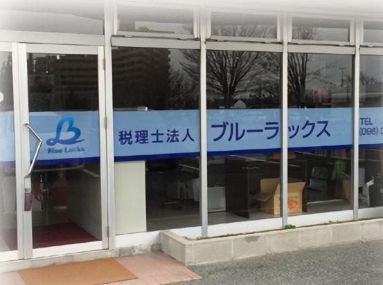 画像: 税理士法人ブルーラックス(熊本県熊本市北区 徳王1丁目7番15号CALM徳王105号)