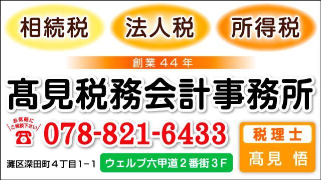 画像: 高見税務会計事務所(兵庫県神戸市灘区 深田町4丁目1-1ウェルブ六甲道2番街3階)