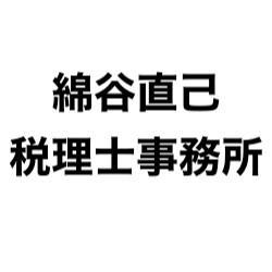 画像: 綿谷直己税理士事務所(愛知県一宮市伝法寺3丁目10番地14)