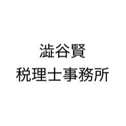 画像: 澁谷賢税理士事務所(静岡県静岡市清水区 江尻東2丁目1番15号中央ビル2階)