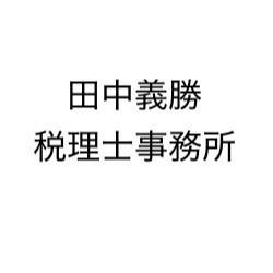 画像: 田中義勝税理士事務所(香川県仲多度郡多度津町 大字道福寺93番地)