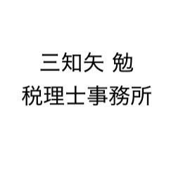 画像: 三知矢 勉税理士事務所(東京都葛飾区堀切3丁目1番12号小高ビル1階)