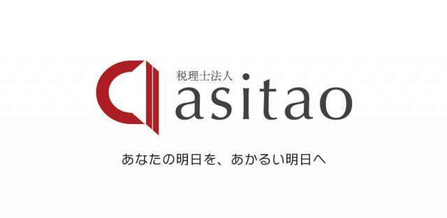 画像: 税理士法人asitao(愛媛県松山市宮田町186番地4松山駅前ビル4F)