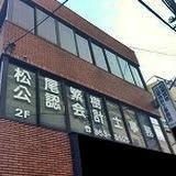 画像: 松尾繁樹税理士事務所(神奈川県横浜市旭区 本村町101番地の11和田ビル2F)
