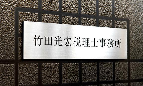 画像: 竹田光宏税理士事務所(埼玉県和光市本町2番6号レインボープラザ502)