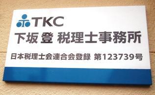画像: 下坂登税理士事務所(北海道札幌市厚別区 青葉町13丁目11番20号)