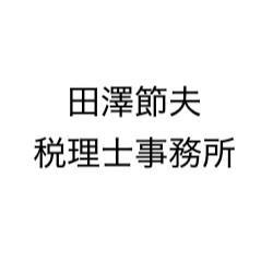 画像: 田澤節夫税理士事務所(東京都新宿区四谷3丁目1番地福島ビル4階)