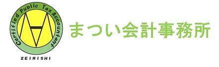 画像: 松井 明則税理士事務所(埼玉県さいたま市緑区 東浦和2丁目43番1号エレガントイースト201)