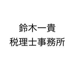 画像: 鈴木一貴税理士事務所(静岡県静岡市葵区人宿町二丁目6-5)