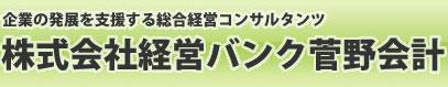 画像: 菅野直彦税理士事務所(山形県南陽市椚塚1975番地)