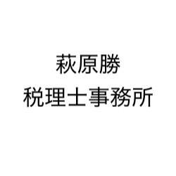 画像: 萩原会計事務所(山梨県甲府市城東2丁目17番13号城東ビル)