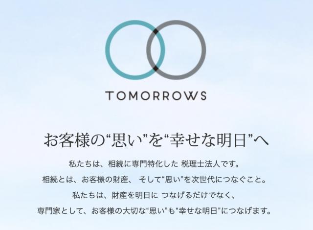 画像: 税理士法人トゥモローズ(東京都中央区日本橋小伝馬町14-10アソルティ小伝馬町Liens 3階B室)