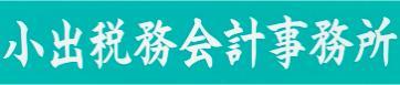 画像: 公認会計士・税理士小出忠由事務所(新潟県燕市吉田神田町11番9号)