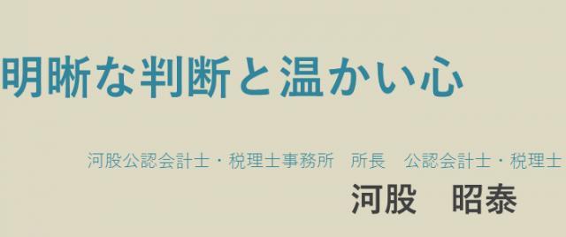 画像: 河股昭泰税理士事務所(大阪府大阪市中央区 平野町3丁目1番10号オーセンティック淀屋橋1103号室)