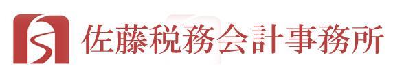 画像: 佐藤栄作税理士事務所(千葉県市川市南八幡4丁目3番3号武蔵屋ビル3階)