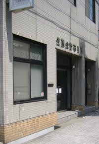 画像: 佐藤肇税理士事務所(兵庫県尼崎市七松町1丁目20番24号)