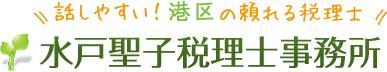 画像: 水戸聖子税理士事務所(東京都港区白金5-11-6)