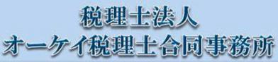 画像: 税理士法人オーケイ税理士合同事務所 安里事務所(沖縄県那覇市安里2丁目9番10号4階)