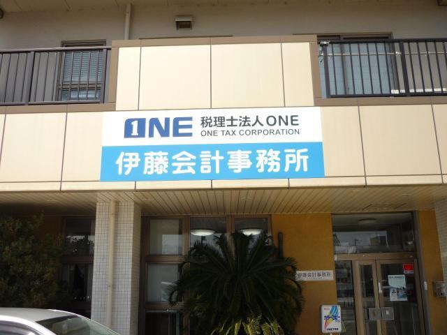 画像: 税理士法人ONE(福井県大野市陽明町3丁目905番地)