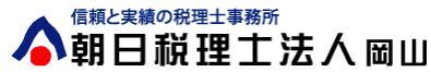 画像: 朝日税理士法人(岡山県岡山市中区 平井5丁目6番4号)