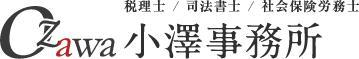 画像: 税理士法人小澤事務所(滋賀県草津市岡本町843番地3)