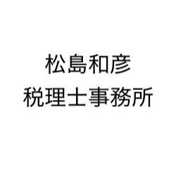 画像: 松島和彦税理士事務所(福井県福井市狐橋1丁目502番)
