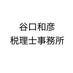 画像: 谷口和彦税理士事務所(福井県福井市高木2丁目106番地)
