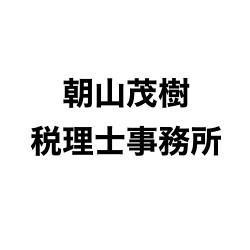 画像: 朝山茂樹税理士事務所(福井県福井市文京7丁目19番6号)