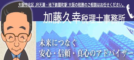 画像: 加藤久幸税理士事務所(大阪府大阪市北区 天神橋3丁目11番3号)