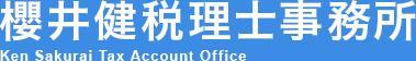 画像: 櫻井健税理士事務所(東京都墨田区両国4丁目38番16号両国桜井ビル6階)