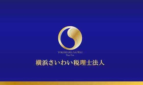 画像: 横浜さいわい税理士法人(神奈川県横浜市西区 北幸2丁目8番29号東武横浜第3ビル1階)