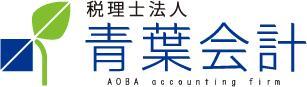 画像: 税理士法人青葉会計(長野県長野市鶴賀2141番地3信光ビル3階)