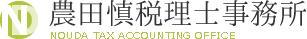 画像: 農田慎税理士事務所(神奈川県横須賀市佐原3丁目12番22号)